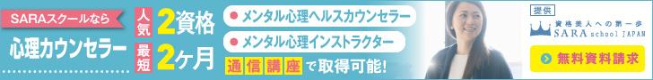 心理カウンセラー資格を通信講座で取得できるSARAスクールジャパン